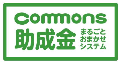Commons 補助金・助成金 まるごとおまかせシステム